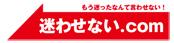 迷わせない.com