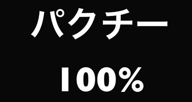 パクチー100%。ご覧ください。